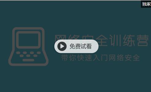 网络安全训练营视频课程发放