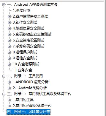Android APP渗透测试方法大全