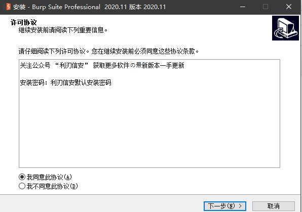 BurpSuiteV2020.11专业版发布