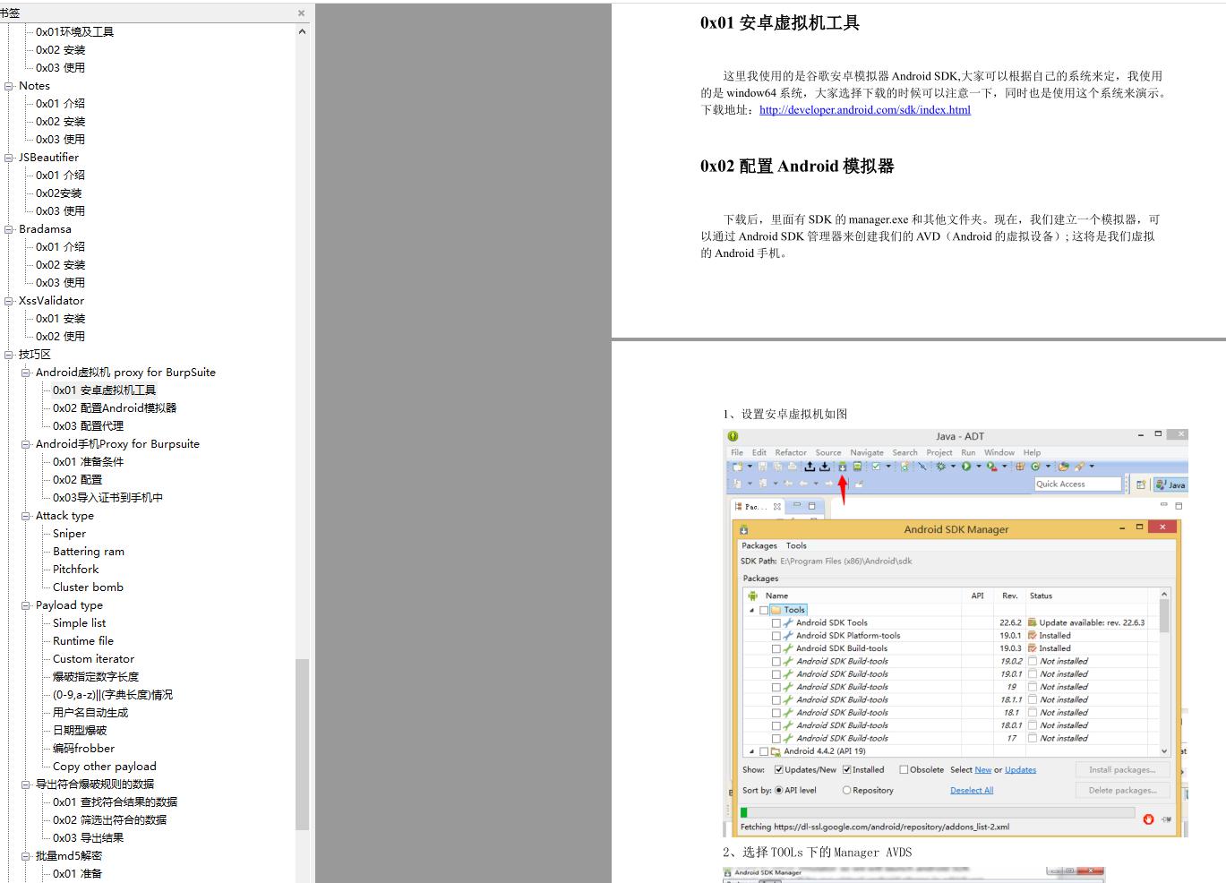 BurpSuite手册及拓展全打包