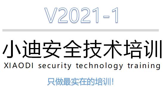 小迪渗透测试WEB安全培训大纲介绍